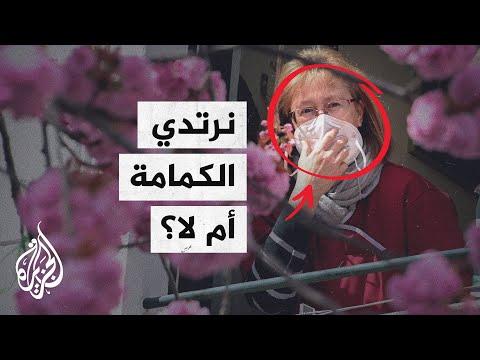 صورة فيديو : رغم ظهور متحورات كورونا.. جدل عالمي حول ارتداء الكمامة من نزعها