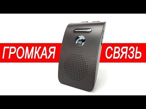 Громкая связь Bluetooth HandsFree в автомобиль из Китая