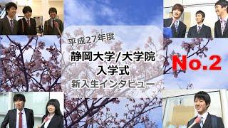 平成27年度静岡大学・大学院入学式 新入生インタビュー特集②