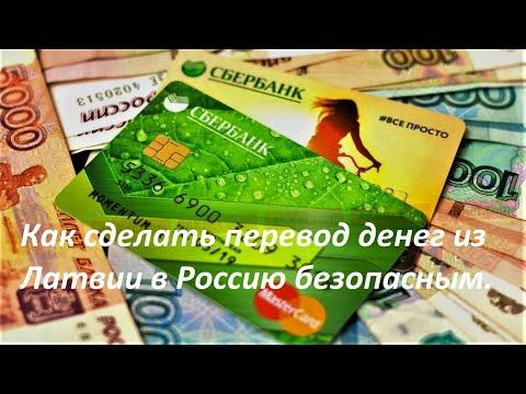 Сбербанк- перевод денег из ES  в РФ.