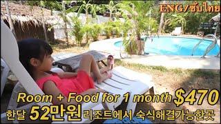 52만원으로 태국 한달…