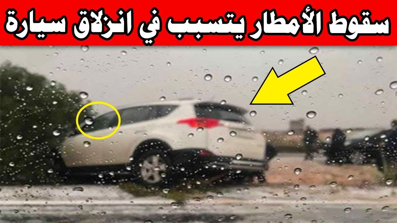 سقوط الأمطار يتسبب في انزلاق سيارة بالطريق السيار