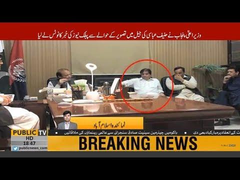 CM Punjab Usman Buzdar takes notice of convict Hanif Abbasi sitting next to Nawaz Sharif in Adiala