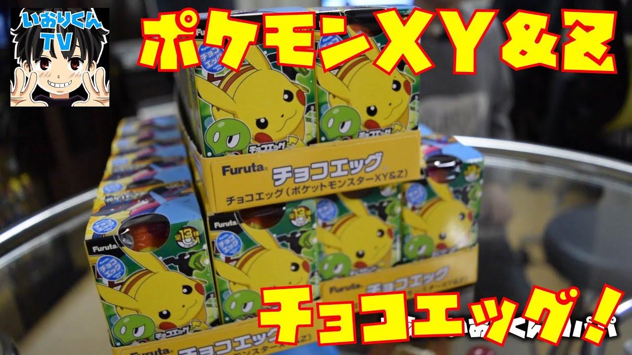 チョコエッグ開封【ポケモン xy&z】目指せコンプリート!pokemon