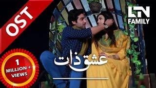 Ishq Zaat | OST | Upcoming Drama | LTN Family | Humara Ghar