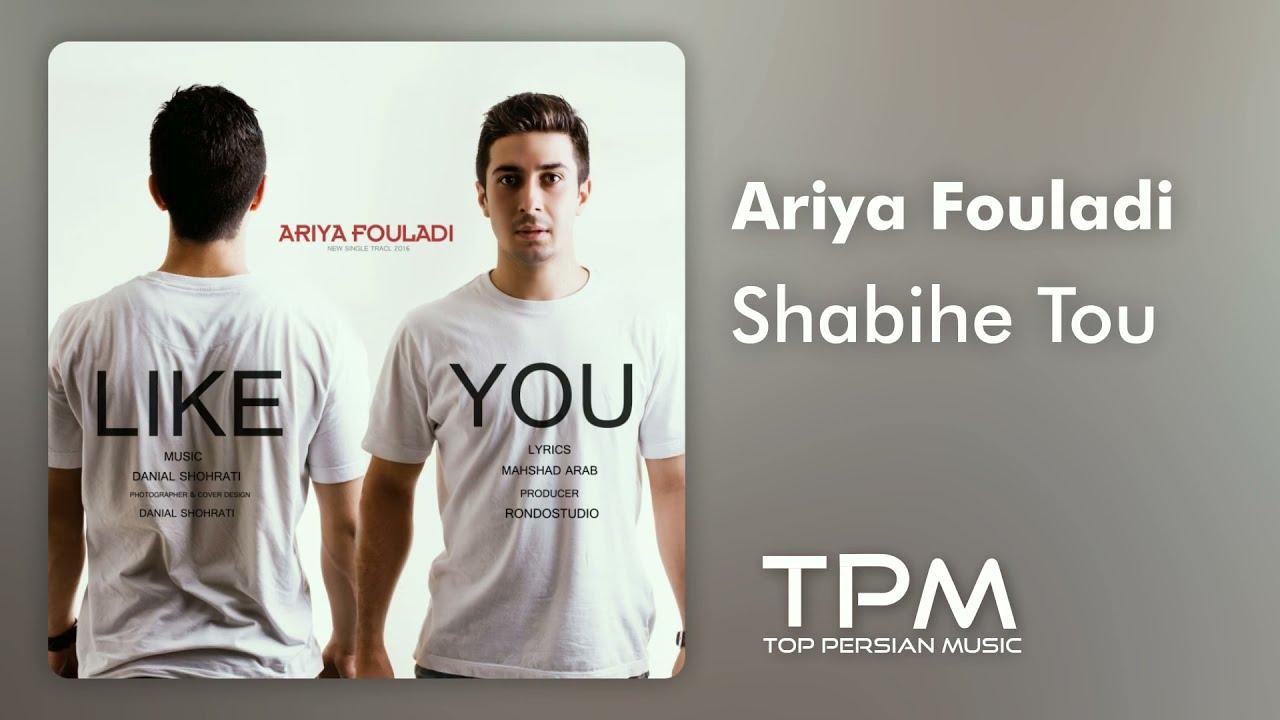 آریا فولادی - شبیه تو    Ariya Fouladi - Shabihe Tou
