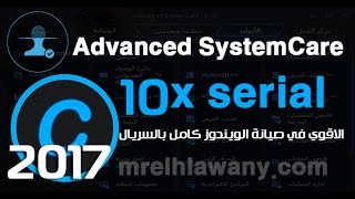 advanced systemcare serial 2017