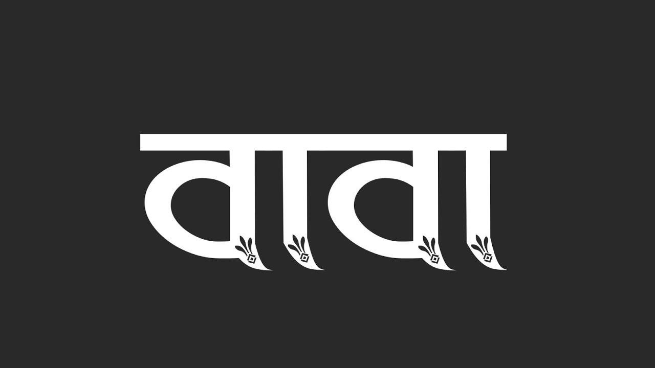 Bangla Kobita Abritti Video বাবা [ Bangla Kobita | Bengali Recitation Baba ]