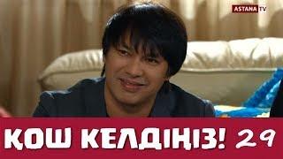Қош келдіңіз 29 серия - Бүркіт пен Айша (08.12.2017)