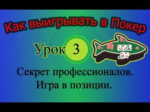 Покер. Секрет профессионалов. Игра в позиции (Как выигрывать в Покер Урок 3)