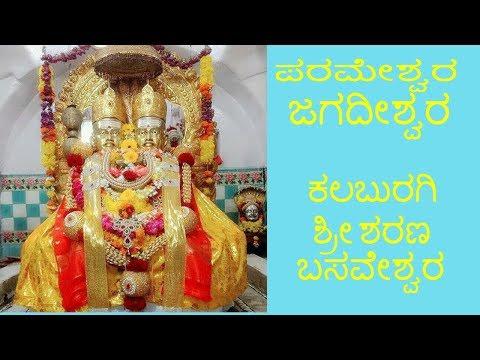 Sharanabasaveshwar songs