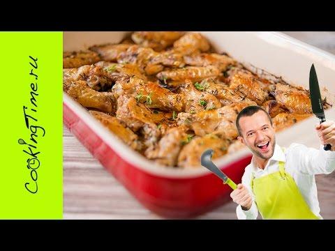 Куриные Крылья с Тимьяном и Розмарином  - Куриные Крылышки запеченные в духовке - легкий рецепт