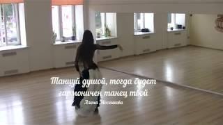Танец Папито. Свободный стиль