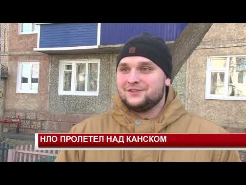 НЛО ПРОЛЕТЕЛ НАД КАНСКОМ