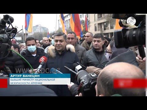 Оппозиция Армении требует отставки премьер-министра