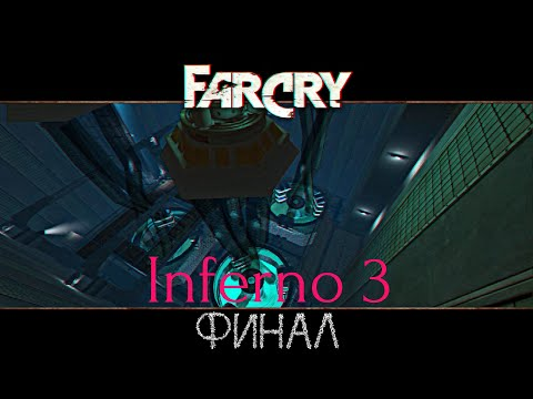 Прохождение игры Far Cry Inferno |3 Map| №3 ФИНАЛ