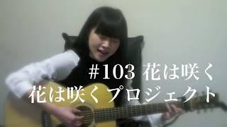 須田蘭子YouTubeチャンネル第103弾! リクエストより、『花は咲く』です...