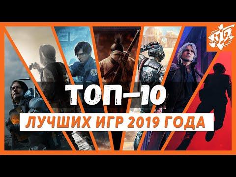 ТОП-10 ЛУЧШИХ ИГР 2019 ГОДА | TARDIUM
