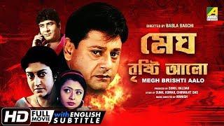 Megh Bristi Aalo | Bengali Romantic Movie | English Subtitle | Tapas Paul, Satabdi Roy