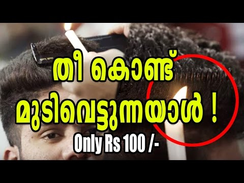 Meet The Fire Barber Of India   Oneindia Malayalam
