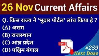 Next Dose #259 | 26 November 2018 Current Affairs | Daily Current Affairs | Current Affairs In Hindi