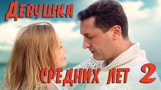 Девушка средних лет - 2 Серия /HD 1080p