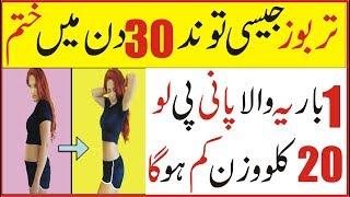 Wazan Kam Karne Ka Totka   20 KG Weight Loss In 10 Days   motapay ka ilaj in urdu