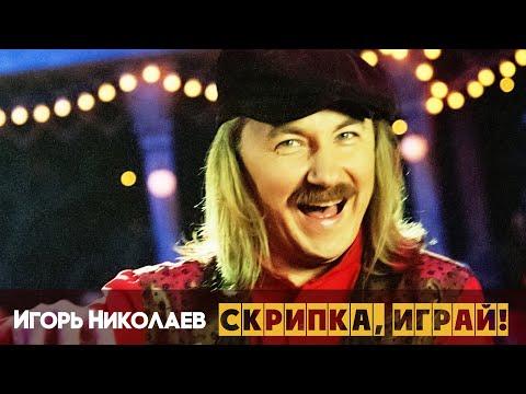 Смотреть клип Игорь Николаев - Скрипка, Играй!