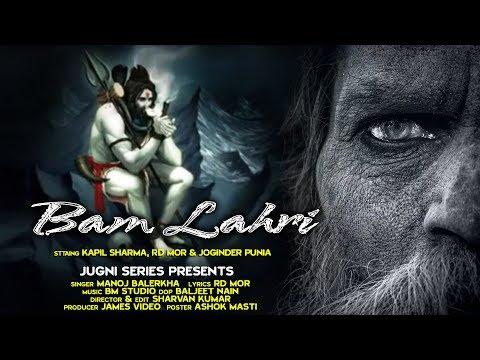 BAM LAHIRI | REMIX Dj Song | Manoj Belarkha | Kapil Sharma | RD Mor | Joginder Punia | Shiv BholeDj