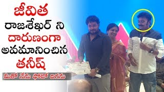 Actor Tanish insults Jeevitha Rajasekhar at MAA New Executive Committee Oath Taking Ceremony thumbnail