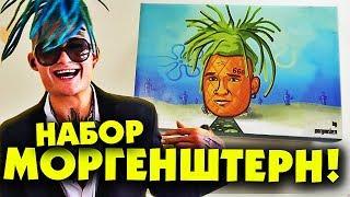 НАБОР MORGENSHTERN - Вот Так BOX 2018