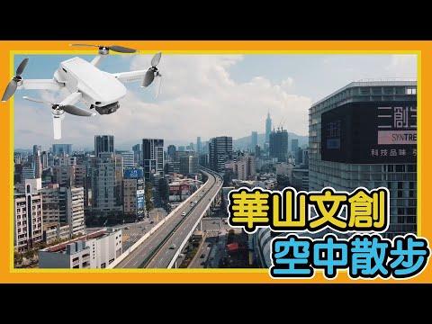 華山文創 X 空中散步 Huashan1914 DJI Mavic Mini