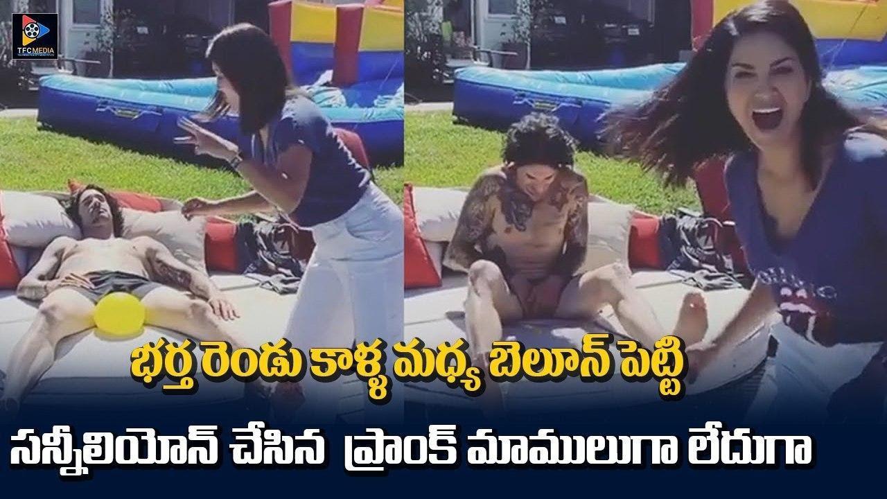 Sunny Leone Plays A Hilarious Prank On Husband Daniel Weber    Telugu Full Screen