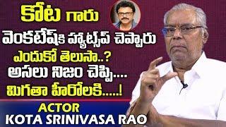 వెంకటేష్ గురించి కోట గారు ఎం చెప్పారో తెలుసా   Kota Srinivasa Rao About Victory Venkatesh   T World