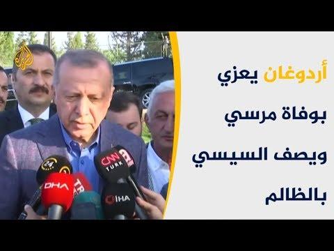 ???? ???? أردوغان ينعى #مرسي وينتقد #السيسي  - نشر قبل 6 ساعة