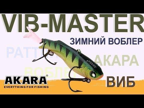 Зимний воблер (раттлин) Akara Vib-Master. Обзор эксперта.