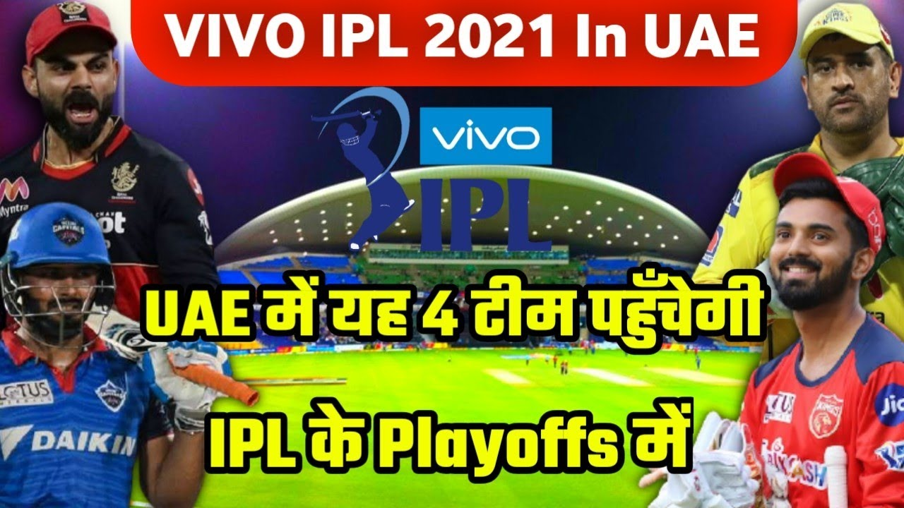VIVO IPL 2021 In UAE : These 4 Teams Will Qualify In Playoffs | Indian Premier League 14