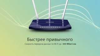 Беспроводной гигабитный маршрутизатор TL-WR1045ND: Интернет без границ существует(Маршрутизатор TL-WR1045ND от TP-LINK, созданный специально для России: стабильное Wi-Fi покрытие на скорости до 450..., 2015-04-09T12:41:03.000Z)