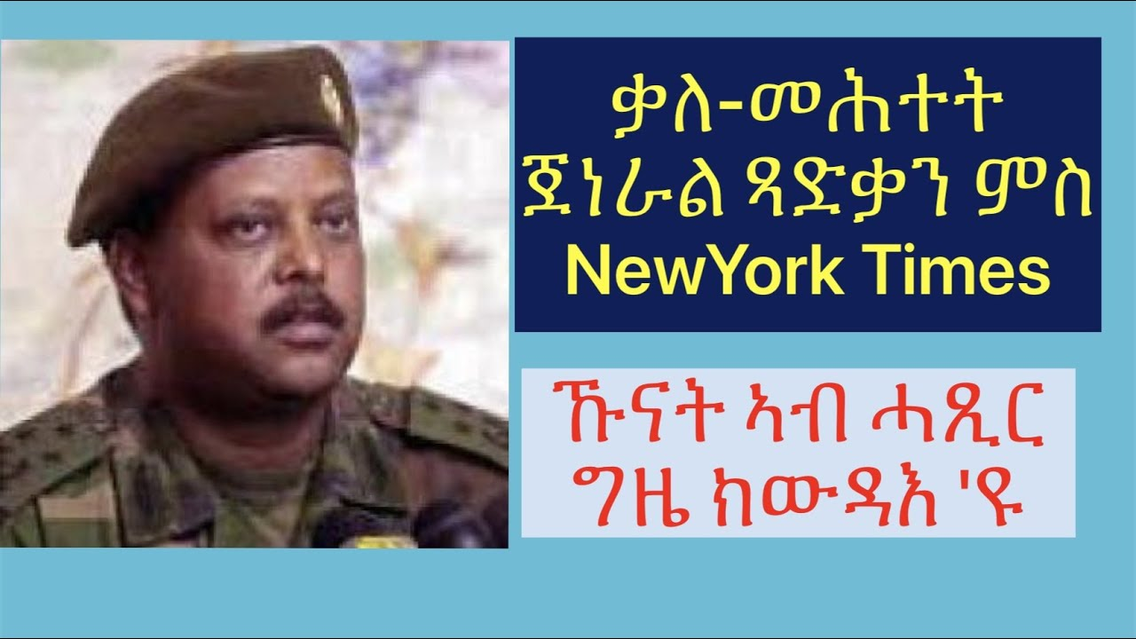 Download #General Tsadkan Phone Interview With #NewYork_Times