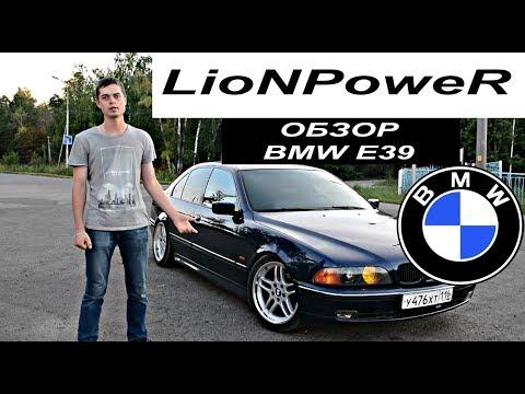 BMW E39 ТЕСТ ДРАЙВ ОБЗОР