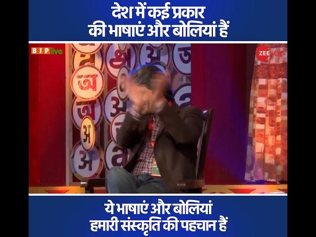 भारत की बोलियां और भाषाएं ही हमारी संस्कृति की पहचान हैं : श्री अमित शाह, जी न्यूज़