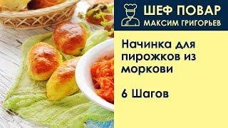 Начинка для пирожков из моркови . Рецепт от шеф повара Максима Григорьева