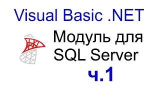 Visual Basic.NET + MS SQL Server создаем модуль с полезными функциями 1
