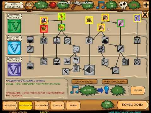 я прохожу игру пре цивилизация бронзовый век #2