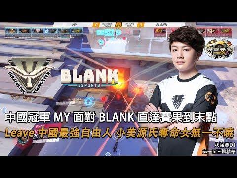 [APAC 2017] MY對決BLANK 第一至三場精華:Leave 中國最強自由人 小美源氏奪命女無一不曉 | 八強賽D1