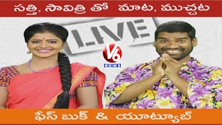 Watch bithiri sathi and savitri in live chit chat v6 ios app ► https://goo.gl/efeqlj download android https://goo.gl/dm5c6n subscribe at htt...