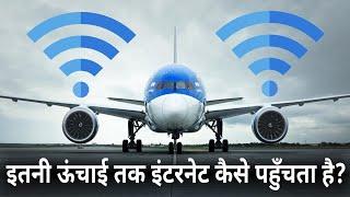 How does in-flight Wi-Fi work? | प्लेन तक इंटरनेट कैसे पहुँचता है?