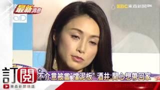 44歲日本女星酒井法子,睽違13年後,再度造訪寶島,6年前因為染毒,重創...