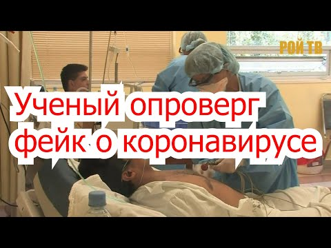 Вирусолог опроверг фейк о коронавирусе