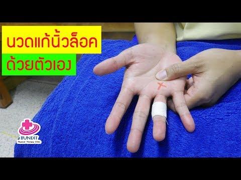 สอนนวดนิ้วล็อค เอ็นนิ้วมืออักเสบด้วยตัวเอง trigger finger